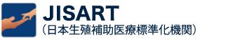 JISART(日本生殖補助医療標準化機関)